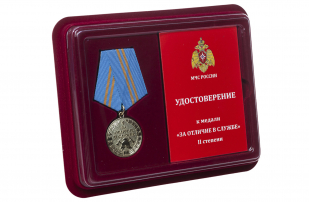 Медаль МЧС За отличие в службе 2 степени - в футляре с удостоверением