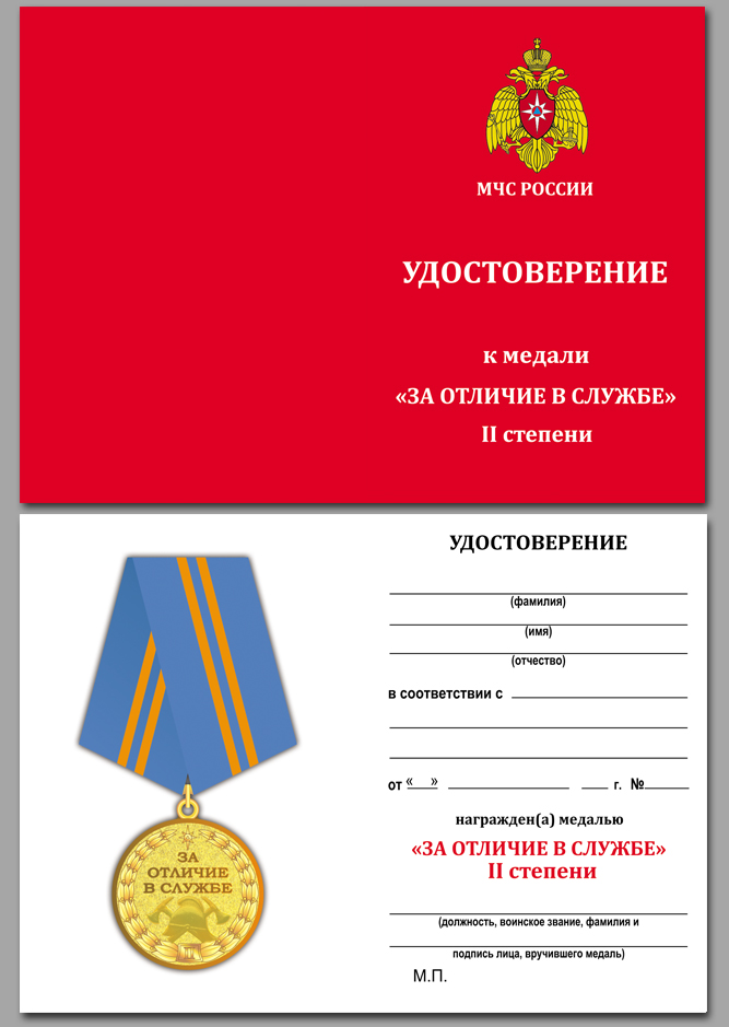 Медаль МЧС За отличие в службе 2 степени - удостоверение