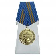 Медаль МЧС За отличие в службе 2 степени на подставке