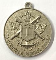 """Медаль МЧС """"За отличие в военной службе"""" 1 степень"""