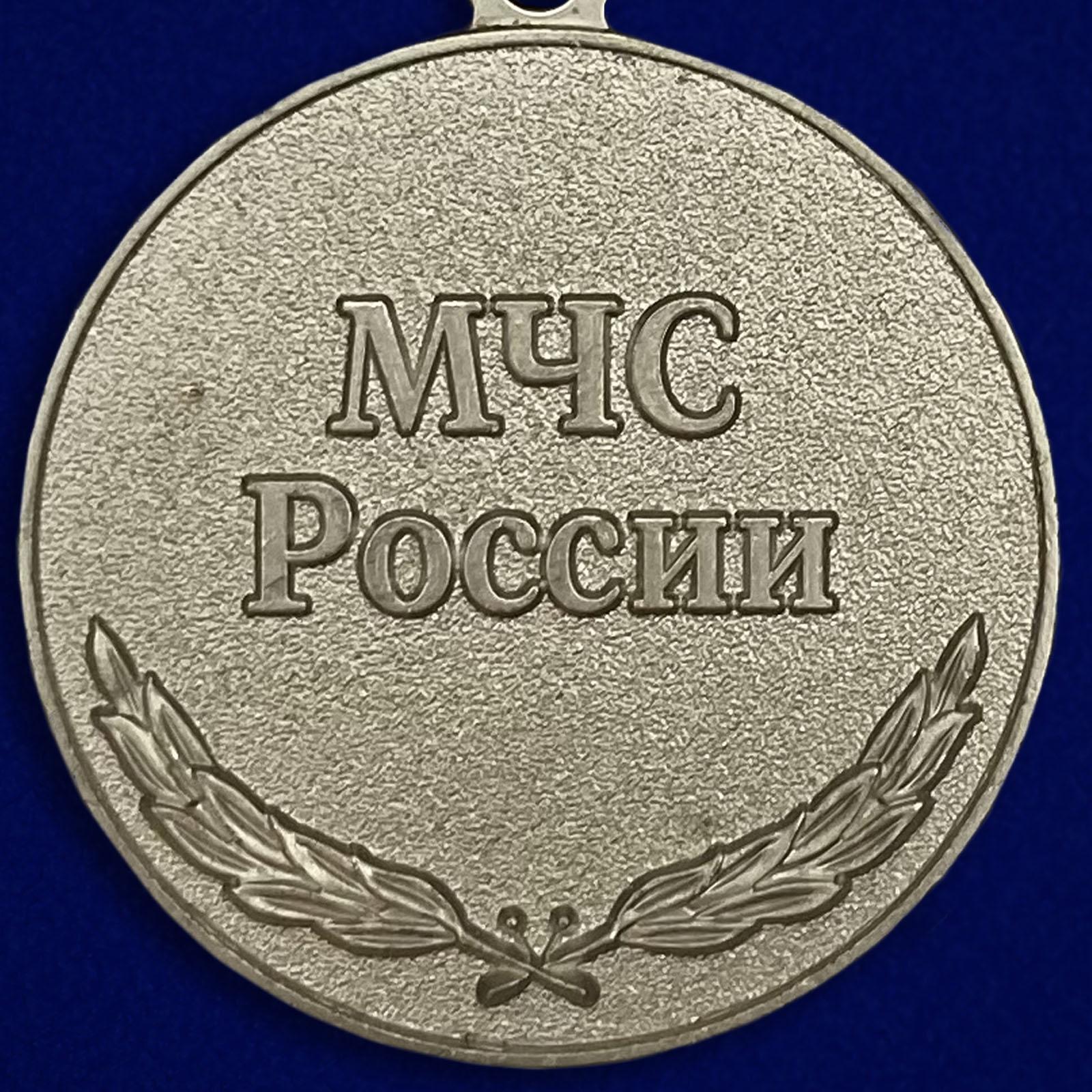 """Медаль МЧС РФ """"За отличие в военной службе"""" 1 степени"""