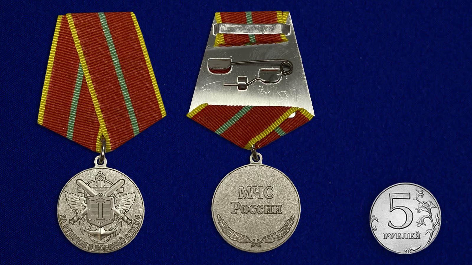 Медаль МЧС За отличие в военной службе 1 степень на подставке - сравнительный вид