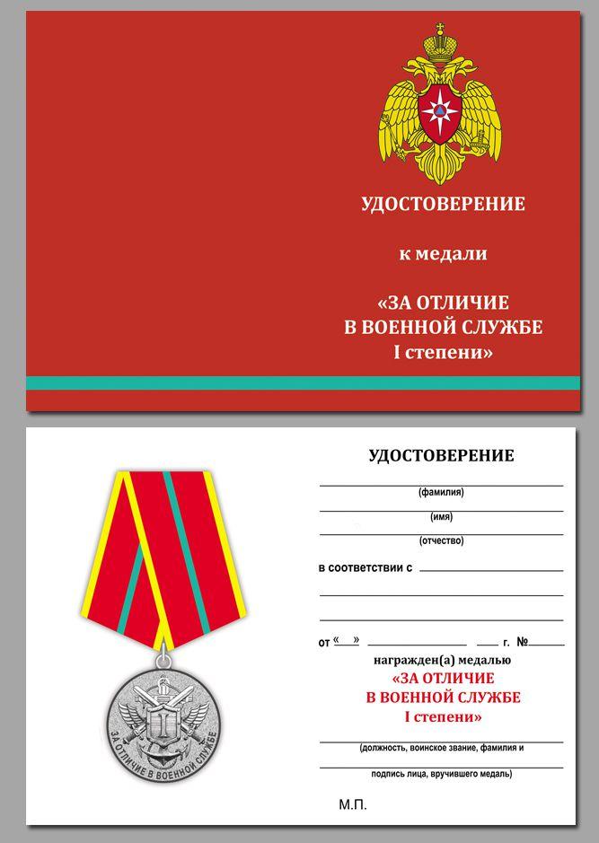 Медаль МЧС За отличие в военной службе 1 степень на подставке - удостоверение