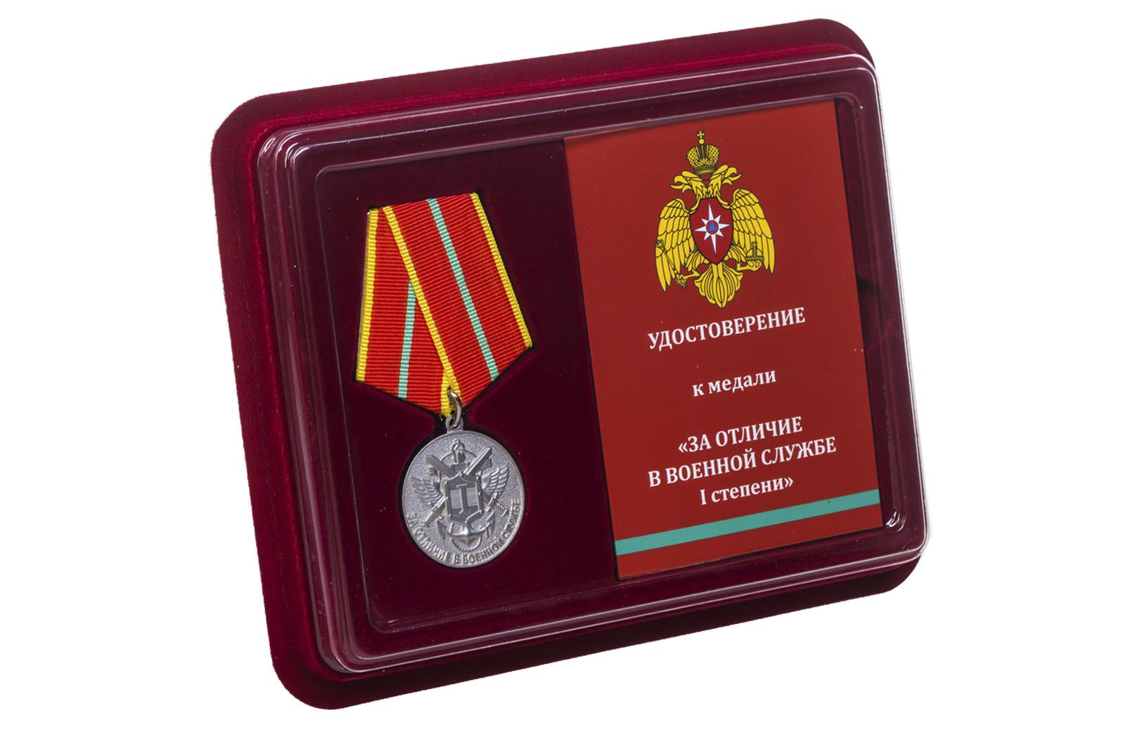Медаль МЧС За отличие в военной службе 1 степени купить онлайн