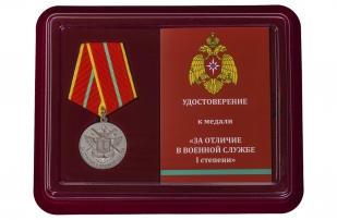 Медаль МЧС За отличие в военной службе 1 степени