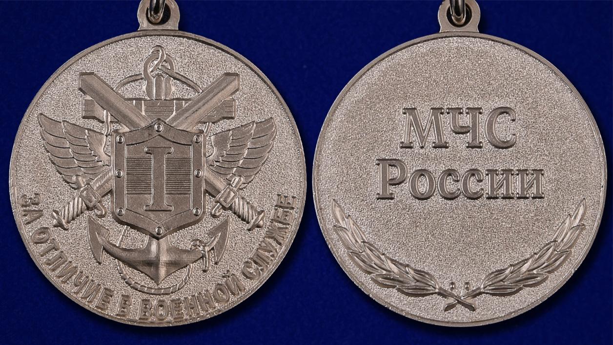 Медаль МЧС За отличие в военной службе 1 степени - аверс и реверс