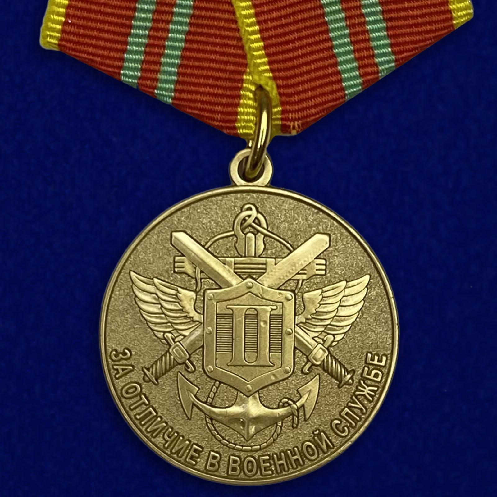 Купить медаль МЧС За отличие в военной службе 2 степень на подставке онлайн