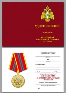 Медаль МЧС За отличие в военной службе 2 степень на подставке - удостоверение