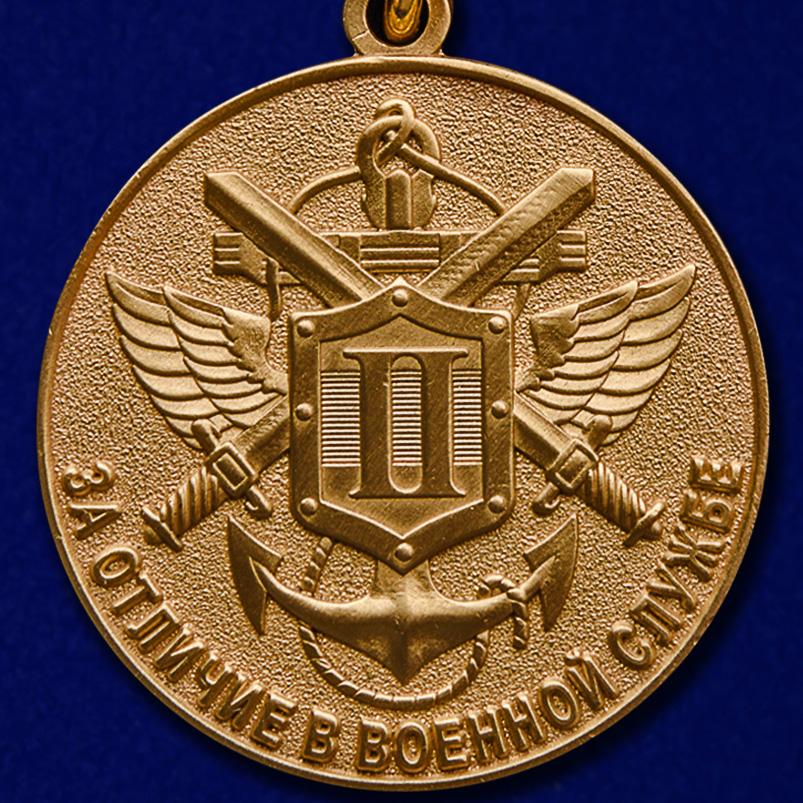 """Медаль МЧС """"За отличие в военной службе"""" (2 степень) - аверс"""