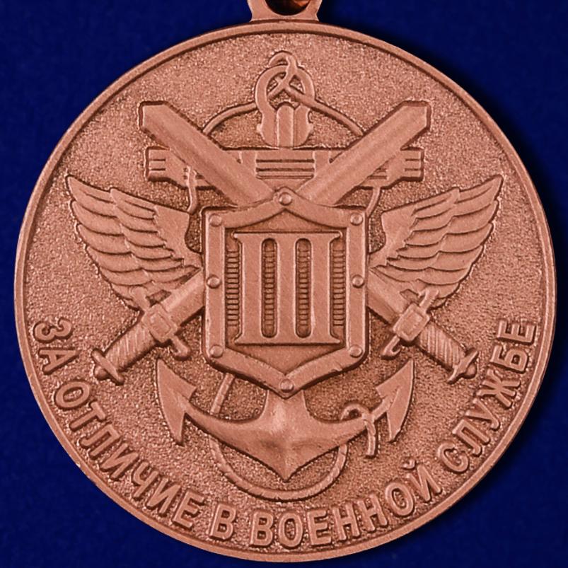 Медаль МЧС За отличие в военной службе 3 степень