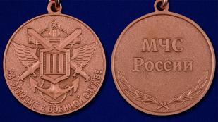 Медаль МЧС За отличие в военной службе 3 степень - аверс и реверс