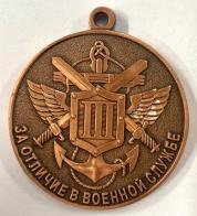 """Медаль МЧС """"За отличие в военной службе"""" 3 степени"""
