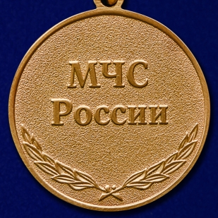 """Медаль МЧС """"За отличие в военной службе"""" (2 степень) - реверс"""