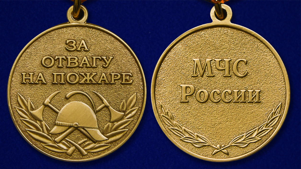 Медаль МЧС «За отвагу на пожаре» - аверс и реверс