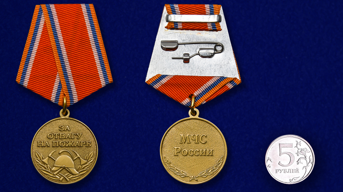 Медаль МЧС За отвагу на пожаре на подставке - сравнительный вид