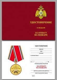 Медаль МЧС За отвагу на пожаре на подставке - удостоверение