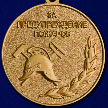 """Медаль МЧС """"За предупреждение пожаров"""""""