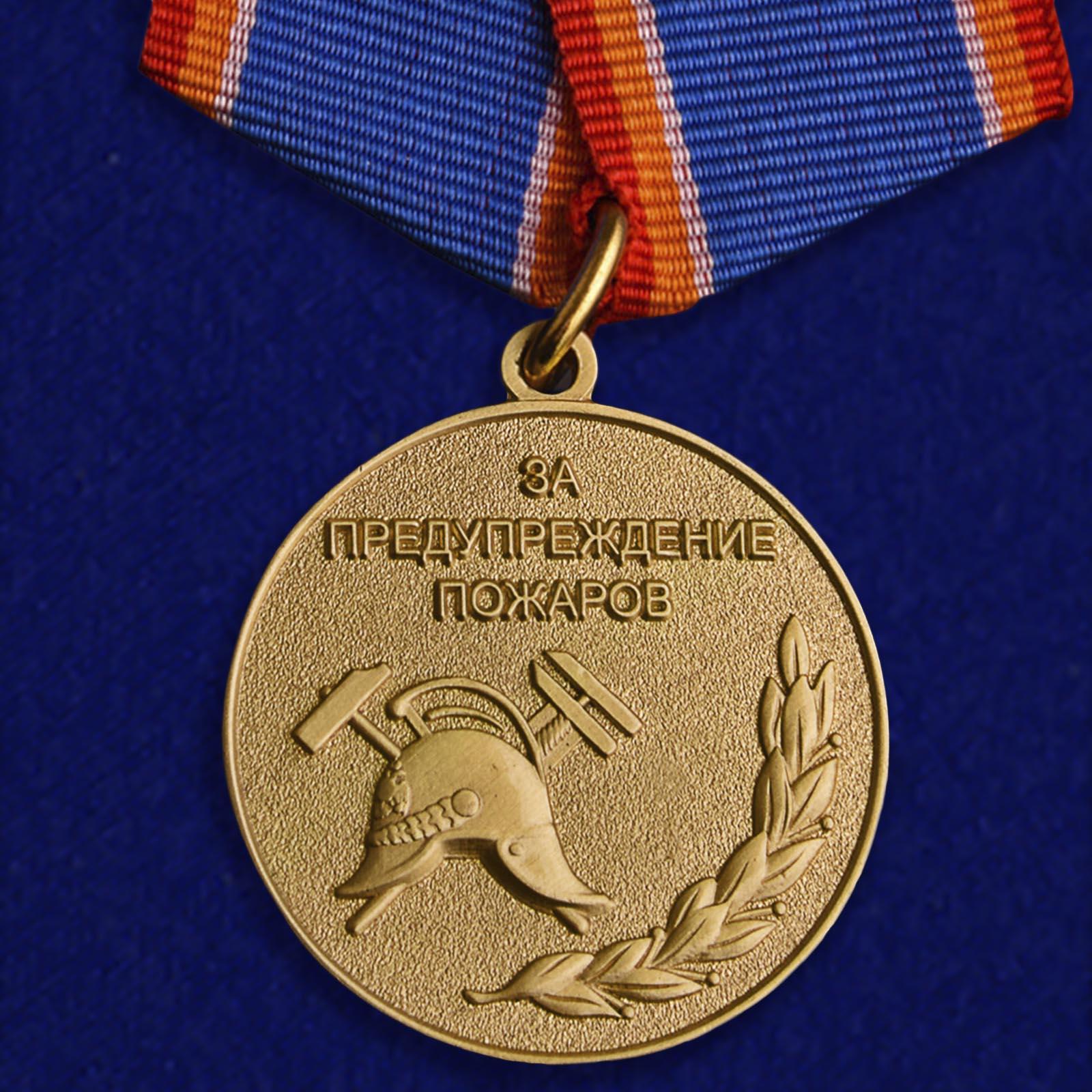 Купить медаль МЧС За предупреждение пожаров на подставке с доставкой