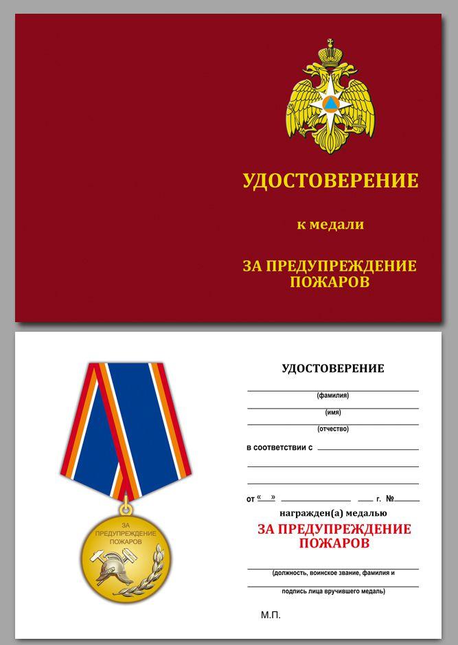 Медаль МЧС За предупреждение пожаров на подставке - удостоверение