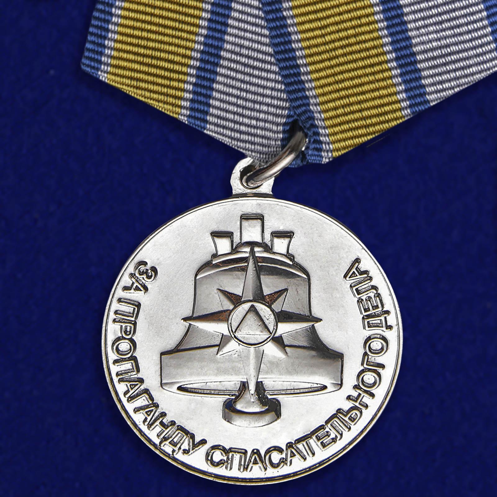 Купить медаль МЧС За пропаганду спасательного дела на подставке в подарок