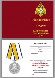Медаль МЧС За пропаганду спасательного дела на подставке - удостоверение