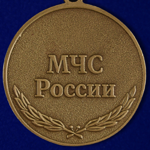 """Медаль МЧС """"За усердие"""" по выгодной цене"""