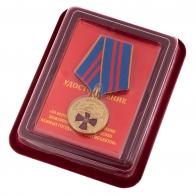 """Медаль МЧС """"За вклад в пожарную безопасность государственных объектов"""""""