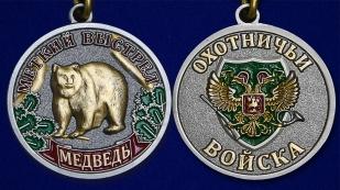 """Медаль """"Меткий выстрел"""" (Медведь) заказать в Военпро"""