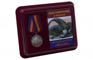 Медаль Меткий выстрел Фазан - в футляре с удостоверением