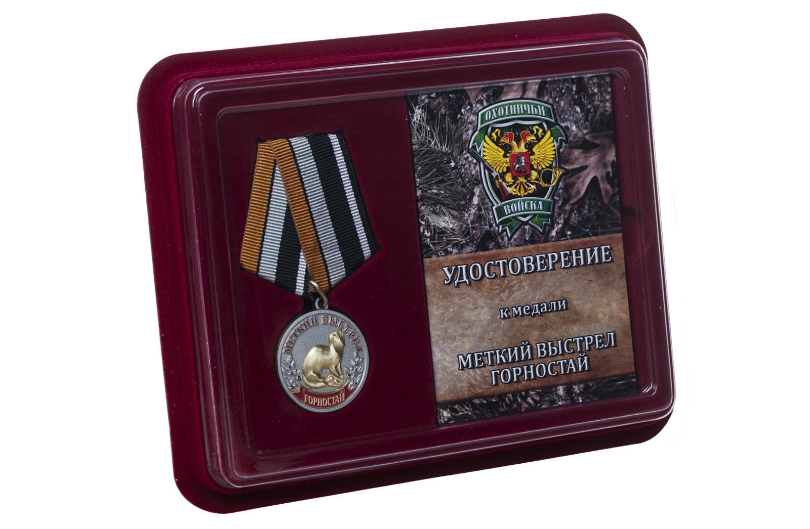 Купить медаль Меткий выстрел Горностай с доставкой по РФ