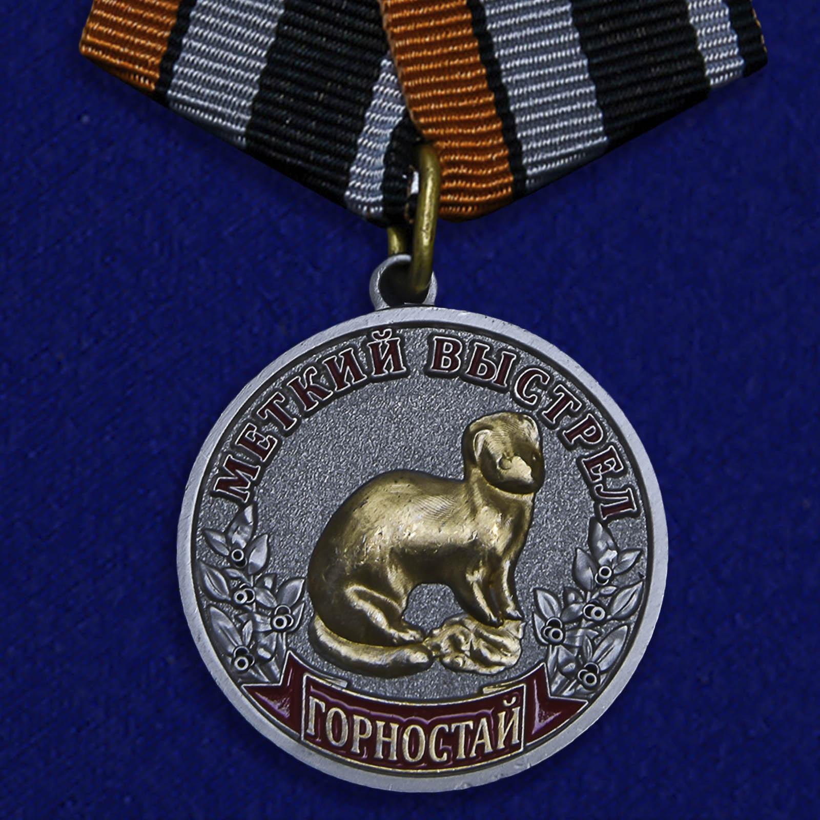 Медаль Меткий выстрел Горностай