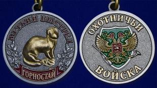 Медаль Меткий выстрел Горностай - аверс и реверс
