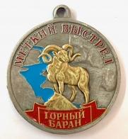 """Медаль Меткий выстрел """"Горный баран"""""""