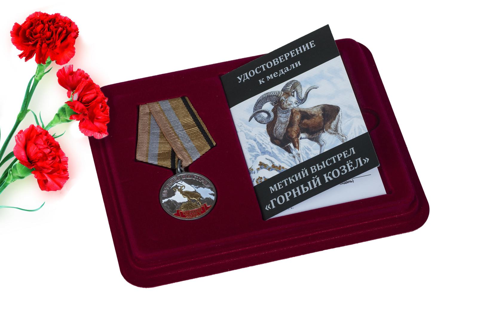 Купить медаль Меткий выстрел Горный козел в подарок охотнику
