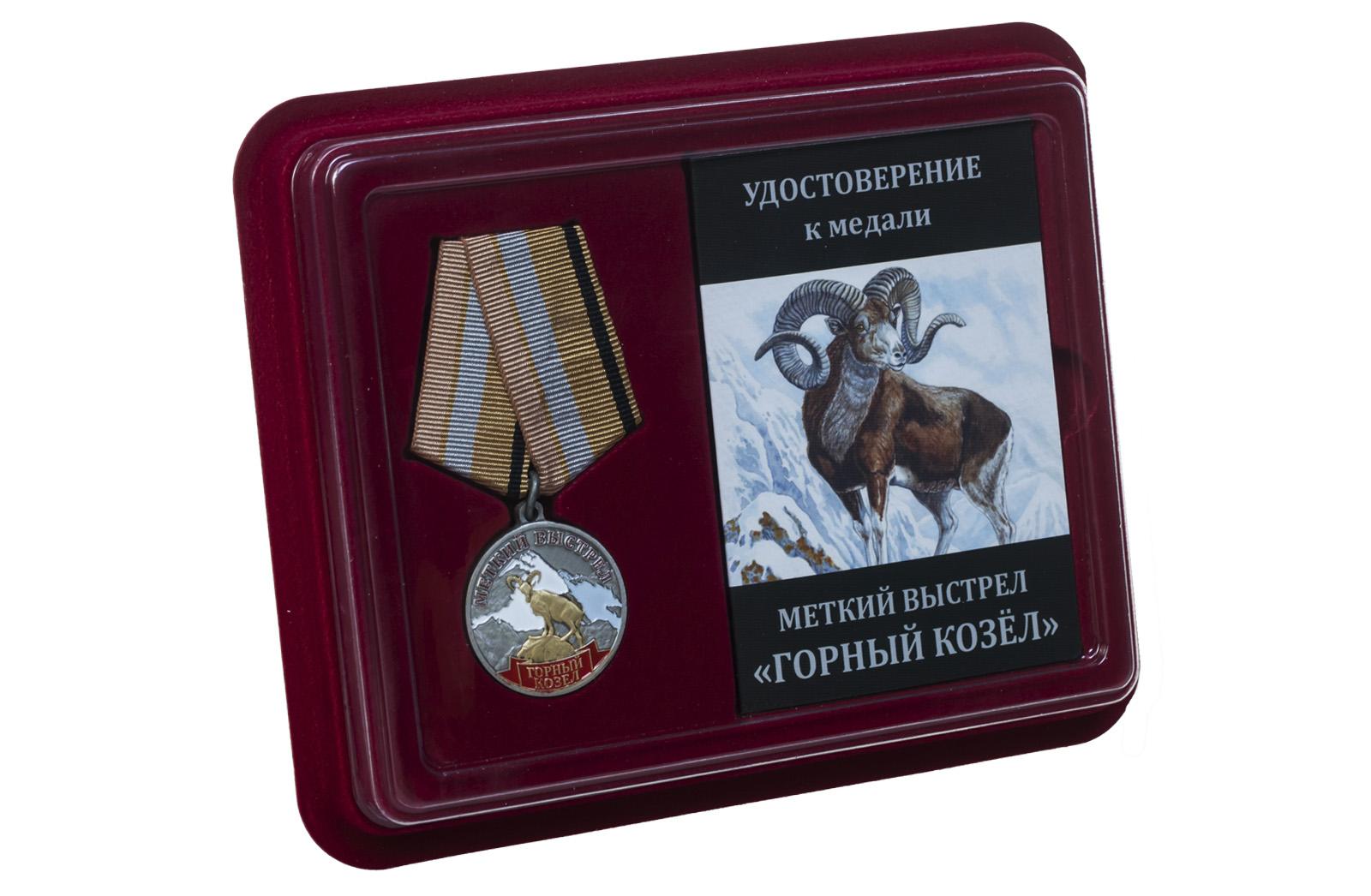 Медаль Меткий выстрел Горный козел - в футляре с удостоверением