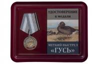 Медаль Меткий выстрел Гусь