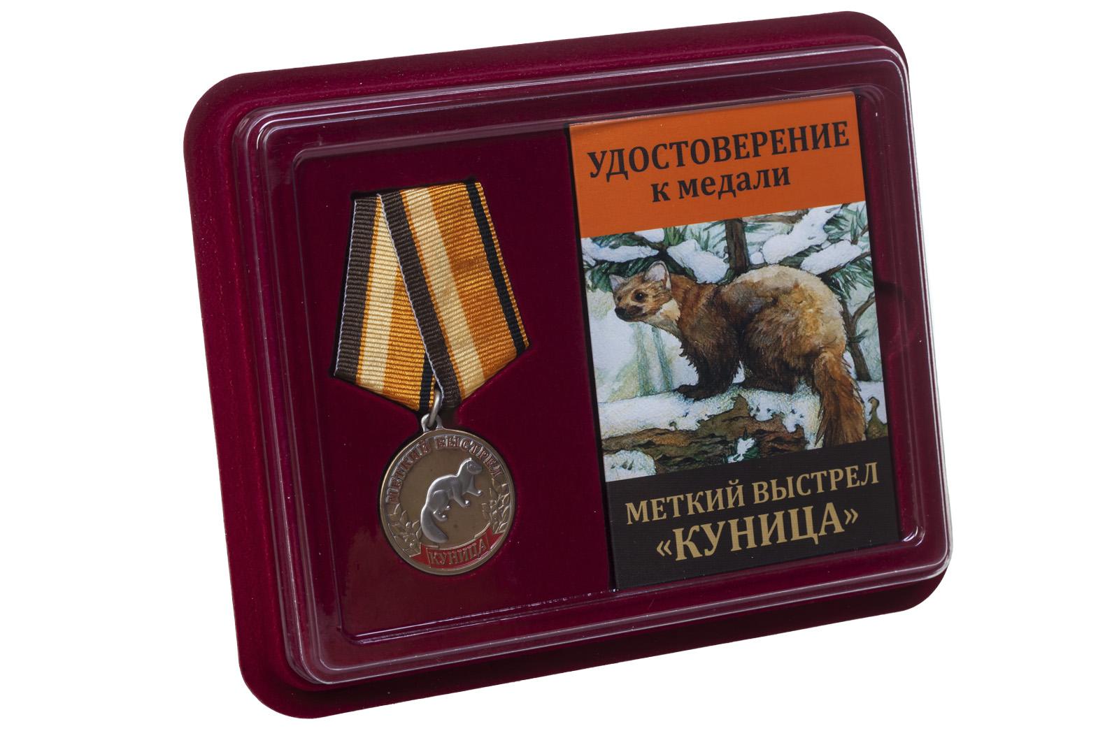 Купить медаль Меткий выстрел Куница онлайн выгодно