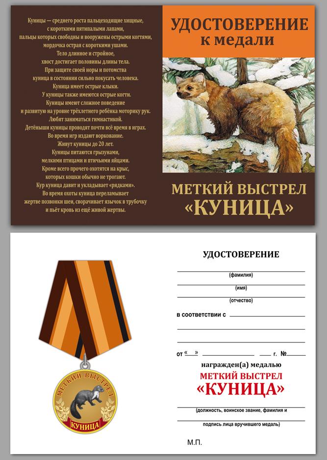 Медаль Меткий выстрел Куница - удостоверение