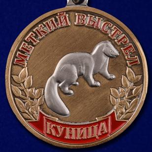 Медаль Меткий выстрел Куница