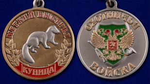 Медаль Меткий выстрел Куница - аверс и реверс