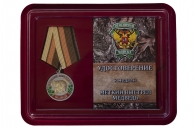 Медаль Меткий выстрел Медведь