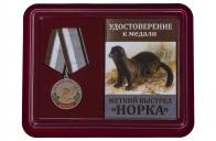 Медаль Меткий выстрел Норка