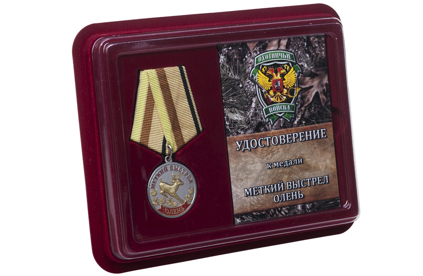 Купить медаль Меткий выстрел Олень онлайн в подарок