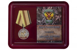 Медаль Меткий выстрел Олень