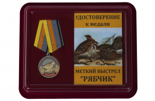 Медаль Меткий выстрел Рябчик
