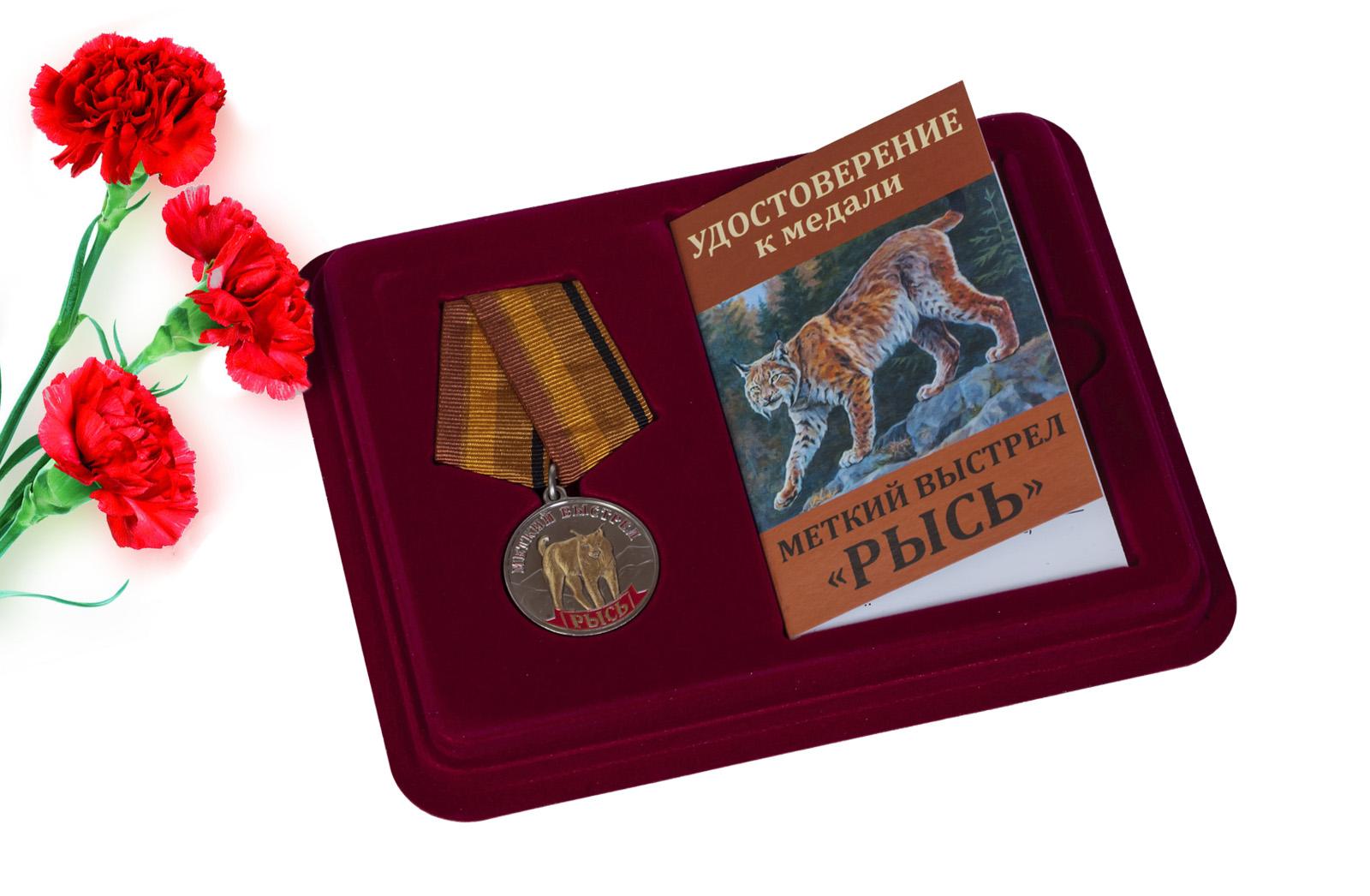 Купить медаль Меткий выстрел Рысь оптом или в розницу