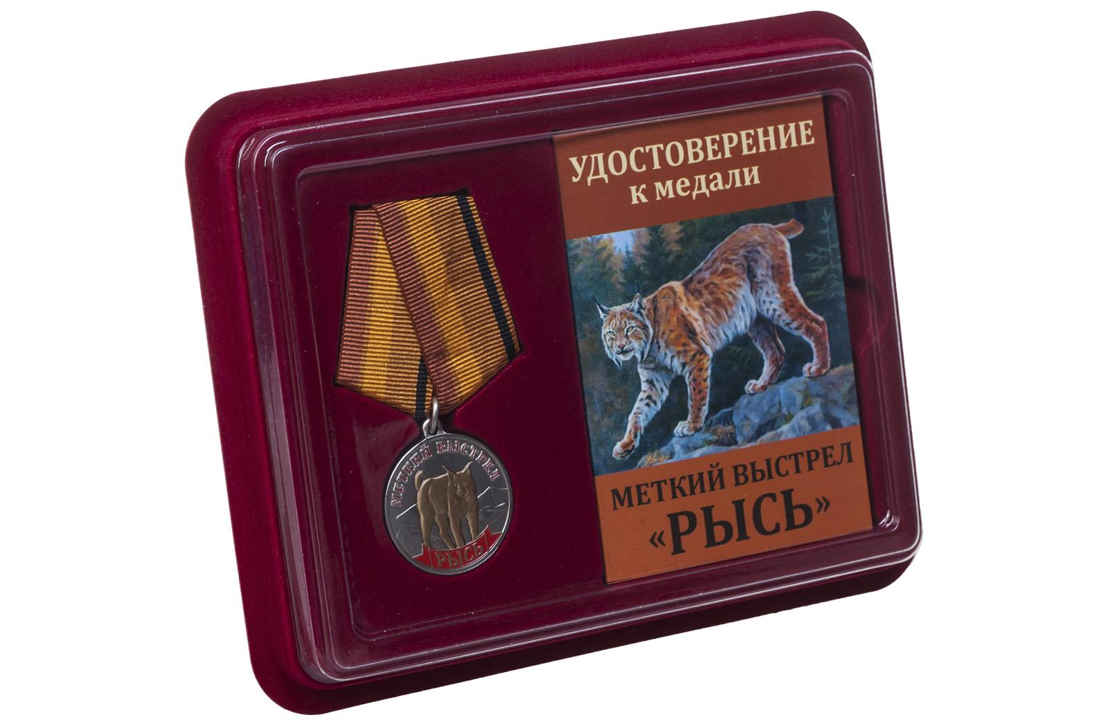 Медаль Меткий выстрел Рысь - в футляре с удостоверением