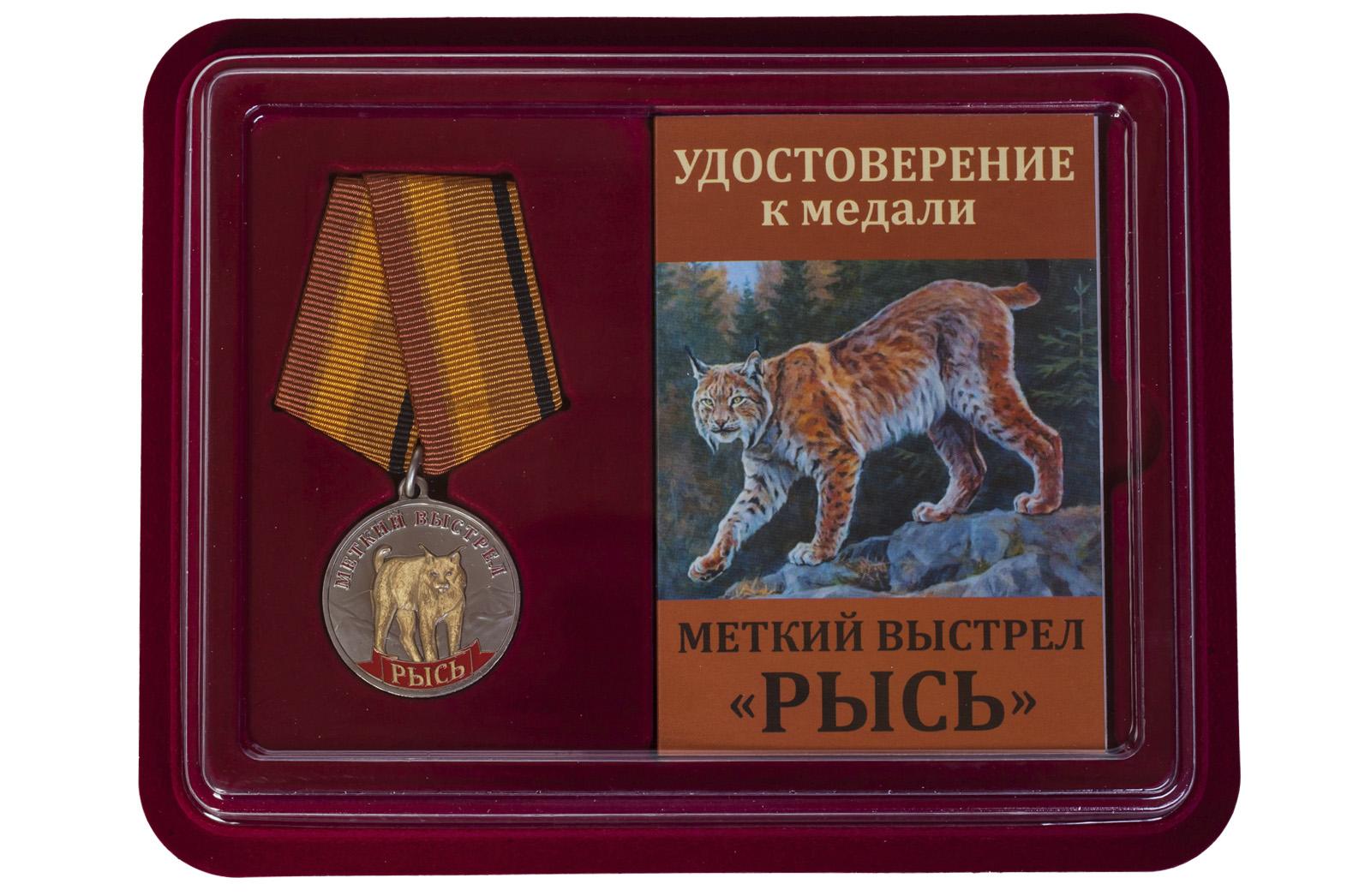 Медаль Меткий выстрел Рысь
