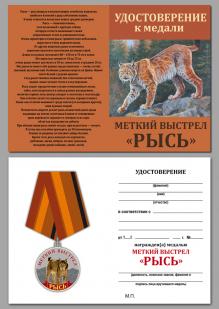 Медаль Меткий выстрел Рысь - удостоверение