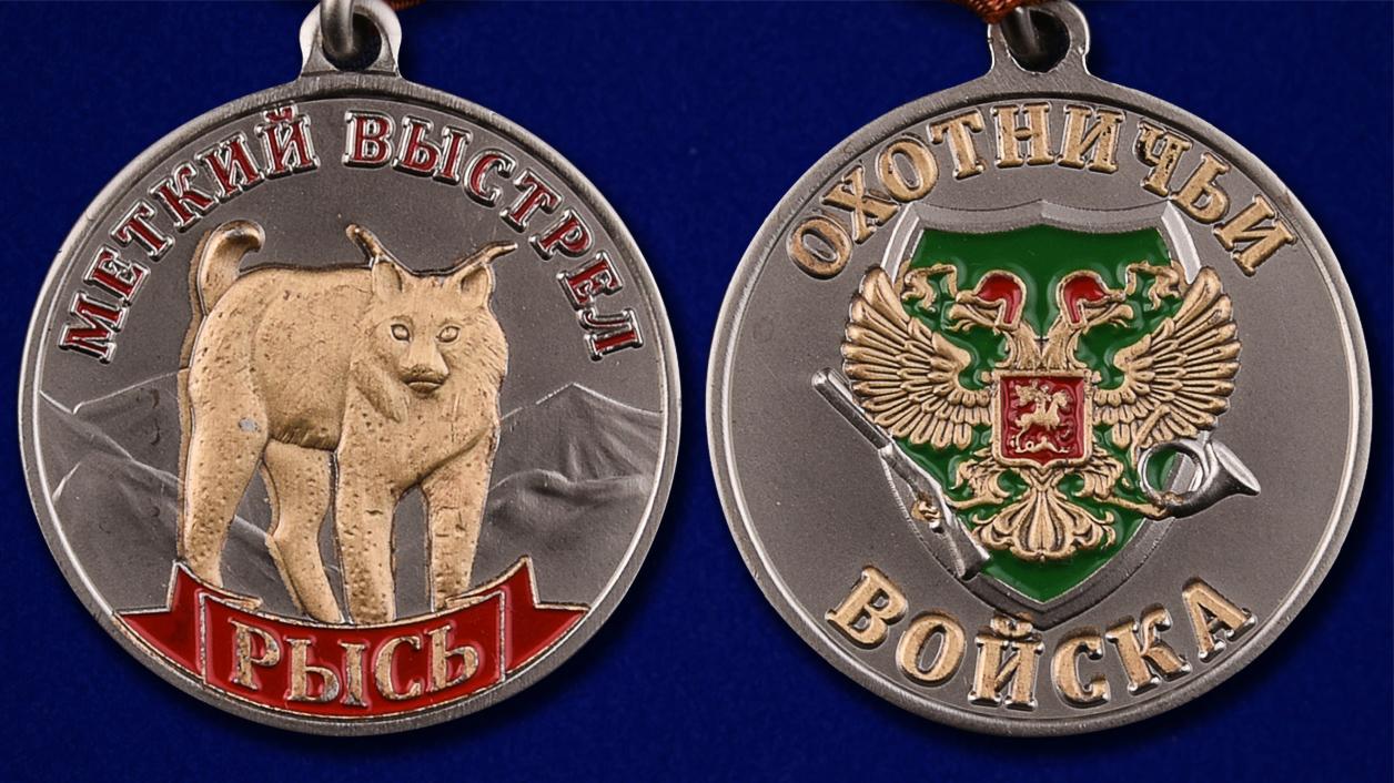 Медаль Меткий выстрел Рысь - аверс и реверс